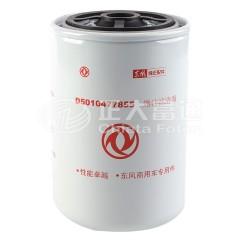 东风商用车柴油滤芯(FF5470)(适用:雷诺dci发动机)
